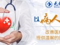 无锡阳光医院正规吗,关爱男性健康 公益品牌