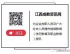 江西成人高考2018年高起点历史地理复习资料