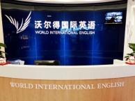 暑期英语学习黄金期,英语培训机构该如何选择
