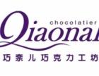 巧奈儿甜品加盟