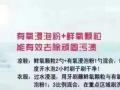 氧泡泡(有氧洗涤)招商事业部 全国招募