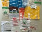 塑料包装袋厂家直销,定制,印刷,