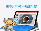 surface维修站surface笔记本维修点