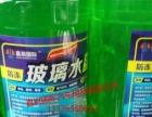 浙江本地生产玻璃水防冻液车用尿素洗车液轮胎蜡机头水全能水洗洁