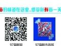 97海鲜加盟加盟 家纺床品 投资金额 1-5万元