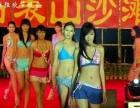 7月31日中国.石表山第五届沙滩狂欢节激情上演