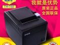 爱普生TM-T60热敏票据打印机 超市收银 餐饮桌面打印机