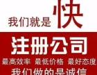 上海公司注册公司查名工商查名商标注册代理记账