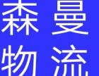 江阴保税区森曼物流货运代理公司包车运输专业快速