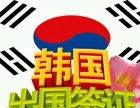出国劳务:韩国签证办理