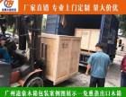 广州萝岗搬家定做出口木架