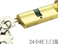 舟山换超B超C级锁芯防盗门开锁安装指纹锁开保险柜锁