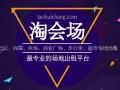 重庆綦江九龙广场场地出租,场地租赁 淘会场