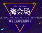 重庆正升百老汇广场场地出租,场地租赁 淘会场