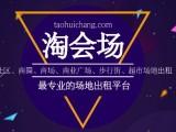 杭州印象城 古墩路店 活动场地出租,场地租赁 淘会场