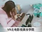 VR北电影视美妆学院 美甲培训平台