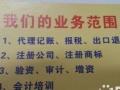中南世纪城专业注册公司兼职会计做账报税找安诚黄田田