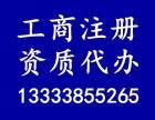 郑州捷众会计服务有限公司快办公司注册 变更 注销及各类疑难
