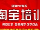 沈阳淘宝培训 网店新手快速成长课程 网店运营培训