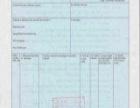 代办中澳产地证/中澳原产地证/FTA产地证