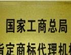 东莞商标 南城商标品牌战略助推转型升级 每百户企业