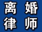 杭州资深离婚律师 孩子抚养权 财产分割 房产纠纷 继承