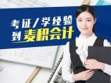 重庆会计考证-学做账经验-转行上岗-麦积会计,20年培训品牌