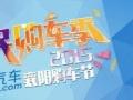 2015腾讯汽车襄阳购车节十一在诸葛广场精彩举行