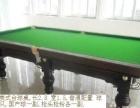 二手台球桌 二手标力台球桌 二手星牌款式台球桌 台球桌用品 台球