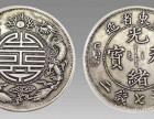 保定古钱币交易机构