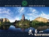 萍乡出发到武夷山大红袍 一线天 天游峰三日游499元/人