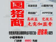 APP开发,公众号搭建,网站建设,小程序开发