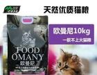 批发零售欧曼尼猫犬粮