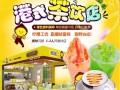 奶茶店加盟,柠檬工坊9大系列,200余产品