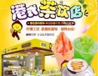 冰淇淋加盟,店面3-5米即可开门营业