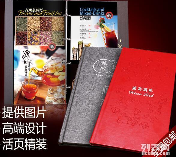 北京丰台恒太皮面菜谱设计,中西餐菜谱制作活页菜谱制作
