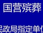 天津国营殡葬,白事一条龙服务,公墓咨询出售