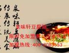 豆腐脑加盟,小吃加盟,老陈家豆腐脑加盟限时免加盟费