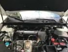 本田雅阁2015款 2.4 自动 舒适版X 性价比高、外观漂亮