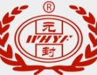 芜湖元封酒业加盟