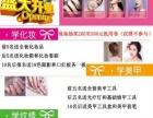 庆东珈整体形象设计馆开业报名送工具送抵用卷200到500