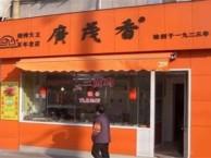 广茂香烤鸭投资加盟的优势有哪些?投资加盟好不