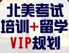 上海托福培训机构 高比例海归名师团队