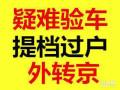 怎样办理北京汽车过户 外迁 提档 外地车转入北京 详解