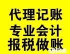 佛山专业办理营业执照 注册公司 代理记帐