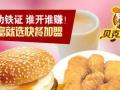 炸鸡汉堡加盟 汉堡加盟 西式快餐加盟 贝克汉堡加盟