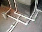 石家庄厨卫管道安装 改造各种老化的水管 维修水管渗漏