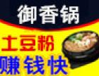 御香锅土豆粉加盟