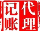 丹阳本地公司注册,会计记账代账填报表网上报税,会计税务咨询
