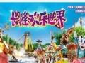 2016年阳光少年夏令营广州长隆野生动物园双卧六日游